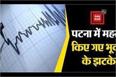earthquake tremors felt in patna at 9 30 pm