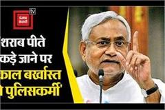 policemen should be immediately sacked if they are caught drinking nitish