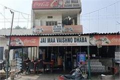 police raided the dhaba and exposed this black business