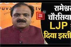 rameshwar chaurasia resigns from ljp