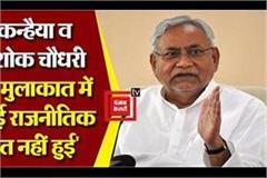 nitish said about kanhaiya s meeting with ashok chaudhary