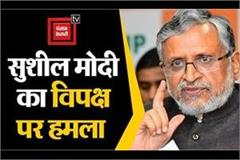 sushil modi targeted rjd congress