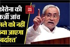 nitish said in the fake investigation case of corona