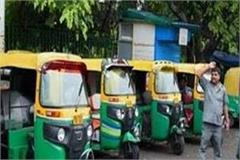 now complete information about auto rickshaw on one click