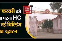 new building of patna hc constructed at a cost of 116 crores