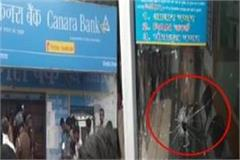 unscrupulous crooks in up seven lakh robbed in broad daylight in canara bank