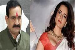 home minister narottam spoke about the safety of kangana ranaut