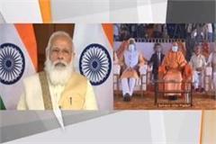 pm modi lays foundation stone for construction maharaja suheldev