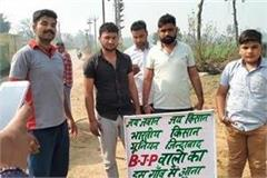 up villagers  command for bjp leaders put up  come here forbid  board
