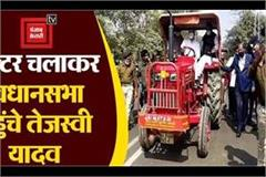 tejashwi yadav arrives in assembly by driving tractor