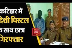 student arrested with foreign pistol in katihar