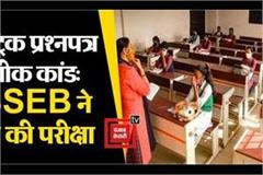 matric question paper leak case bseb cancels exam