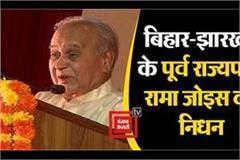 former bihar and jharkhand governor rama jois passed away