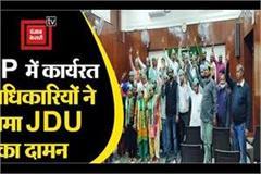 ljp officials joined jdu