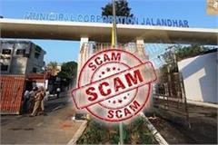 jalandhar municipal corporation big scam open poll after investigation