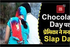 girlfriend celebrates slap day on chocolate day