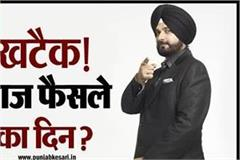 navjot singh sidhu congress can take important decision today