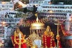 accident occurred with the family returning from mata vaishno devi