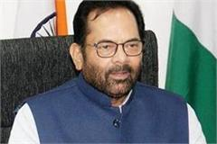 naqvi 24th  hunar haat  finale 6 lakh people got employment in 6 years