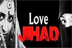 love jihad rape of 2 minor girls for not being ready for conversion
