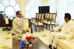 former cm kamalnath met with cm shivraj singh chouhan