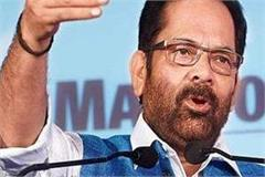 naqvi shouted at the opposition parties   rope burned but did not force