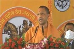 cm yogi did bhoomi pujan to make suhaldev temple a tourist place