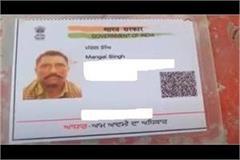 farmer killed due to hard attack on singhu border