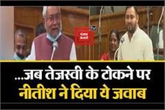 statement of nitish on tejashwi intervention in the house