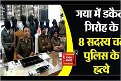 gaya police arrested 8 members of dacoity gang