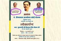 two two chief ministers in mp if not sure then see this poster