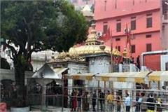 gupta navratri concluded with worship of girl in jwalamukhi