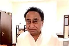former cm kamalnath appeal to people