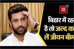 ljp urges people of bihar by tweet