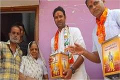 sachin yadav is asking for donations for ram temple