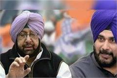 congress launches captain for 2022