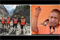 uttarakhand disaster cm yogi sgovernment is standing with the families affected