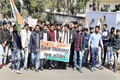 youth congress protest in bilaspur
