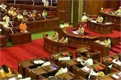 up budget session expected to be uproar opposition in readiness to surround