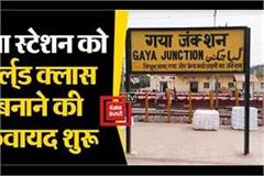 exercise to make gaya station world class started