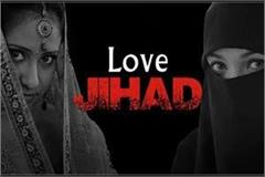 haryana police state women commission are unaware of love jihad