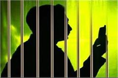 negligence prisoners searched in jail mobile phones from 2 gangsters