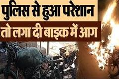 viral video of bike fire in gwalior