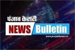 punjab wrap up latest news of whole day