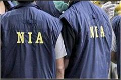 nia caught youth working for terrorist organizations from punjab