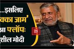 sushil modi said opposition could not win public confidence