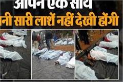 sidhi road accident photographs