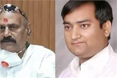 mla vijay mishra s absconding son vishnu went to attach property