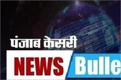 punjab weap up news