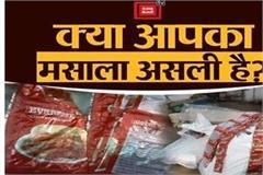 fake spices business in katni